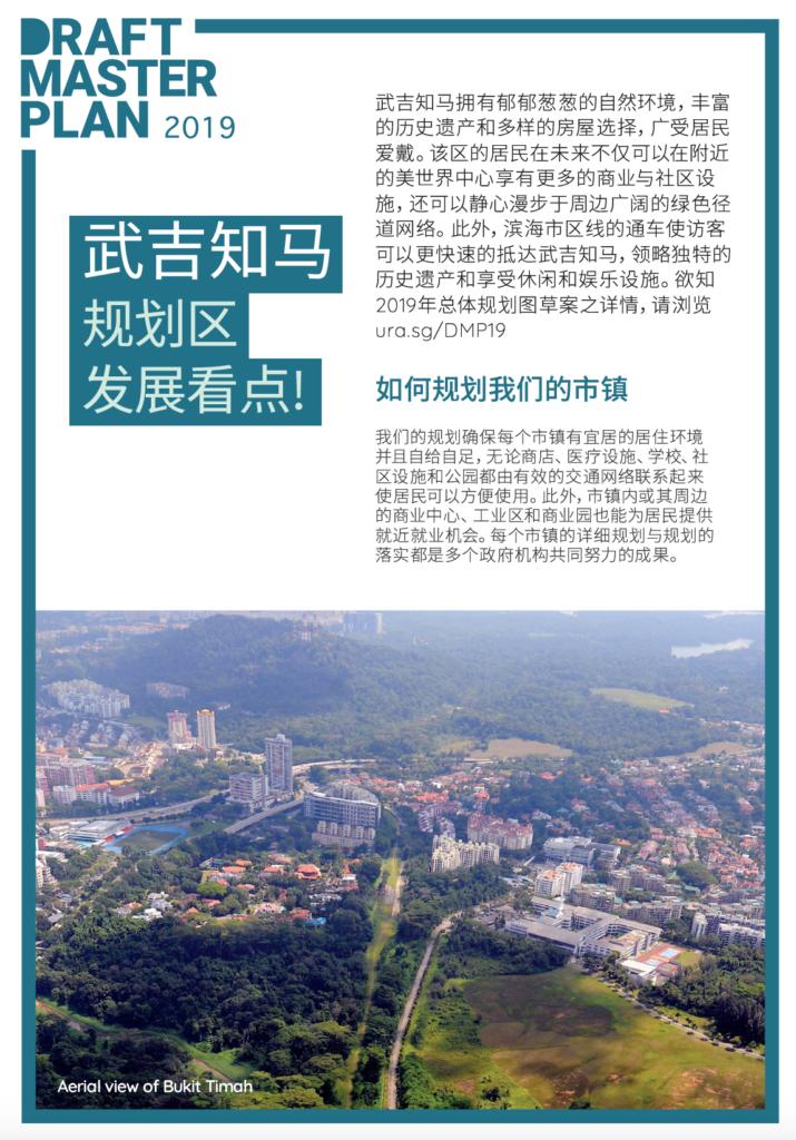 royal-green-bukit-timah-ura-master-plan-2019-chinese-singapore
